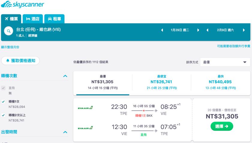 2019春節出國台北飛維也納機票