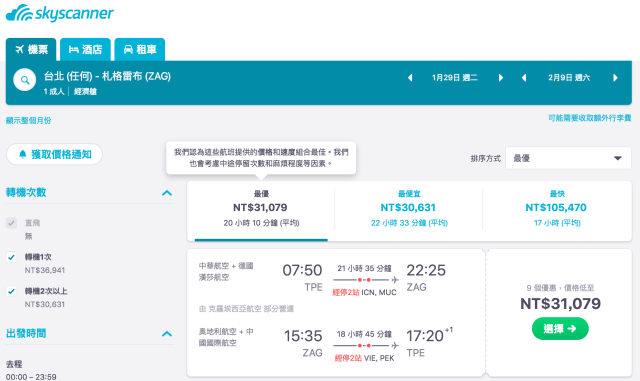 2019春節出國台北飛札格雷布機票