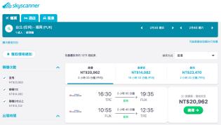 Ticket to Japan-Hukuolka for 2019 CNY-2018-07-06