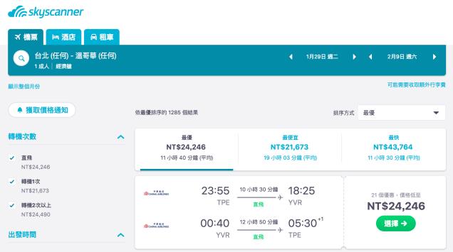 2019春節台北飛溫哥華機票