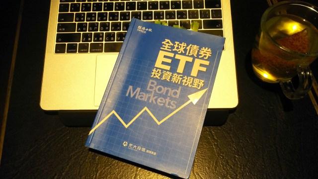 美債ETF 投資前推薦閱讀「全球債券ETF投資新視野」
