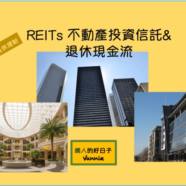 REITs是什麼 ? 台灣的 REITs 是退休金流的好選擇嗎?