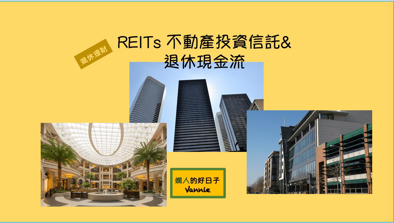 REITs是什麼 ? 退休金可以投資台灣的 REITs 嗎?(4版)