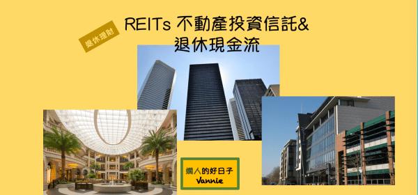 REITs 不動產信託基金 與退休現金流
