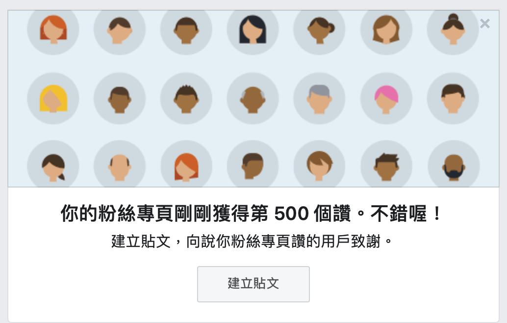 嫺人的好日子 臉書專頁 達到500個讚