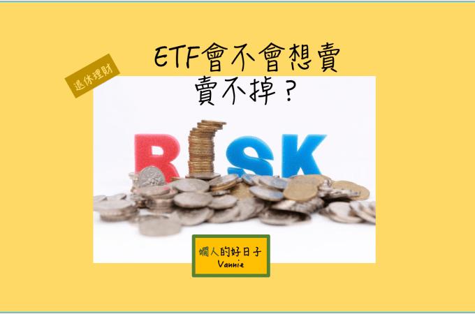 ETF流動性 風險~退休金投資要注意!會不會想賣賣不掉?