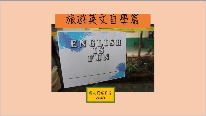 旅遊 英文自學