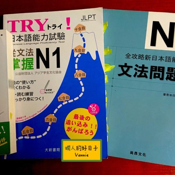 日文檢定N1 通過心得,寫在退休第二年末