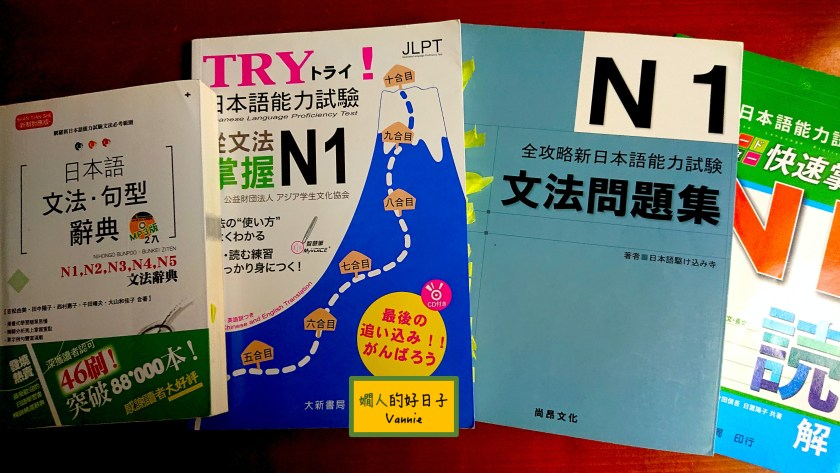 日文檢定N1 通過心得