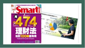 嫺人的好日子 媒體報導 智富雜誌 2019年八月號