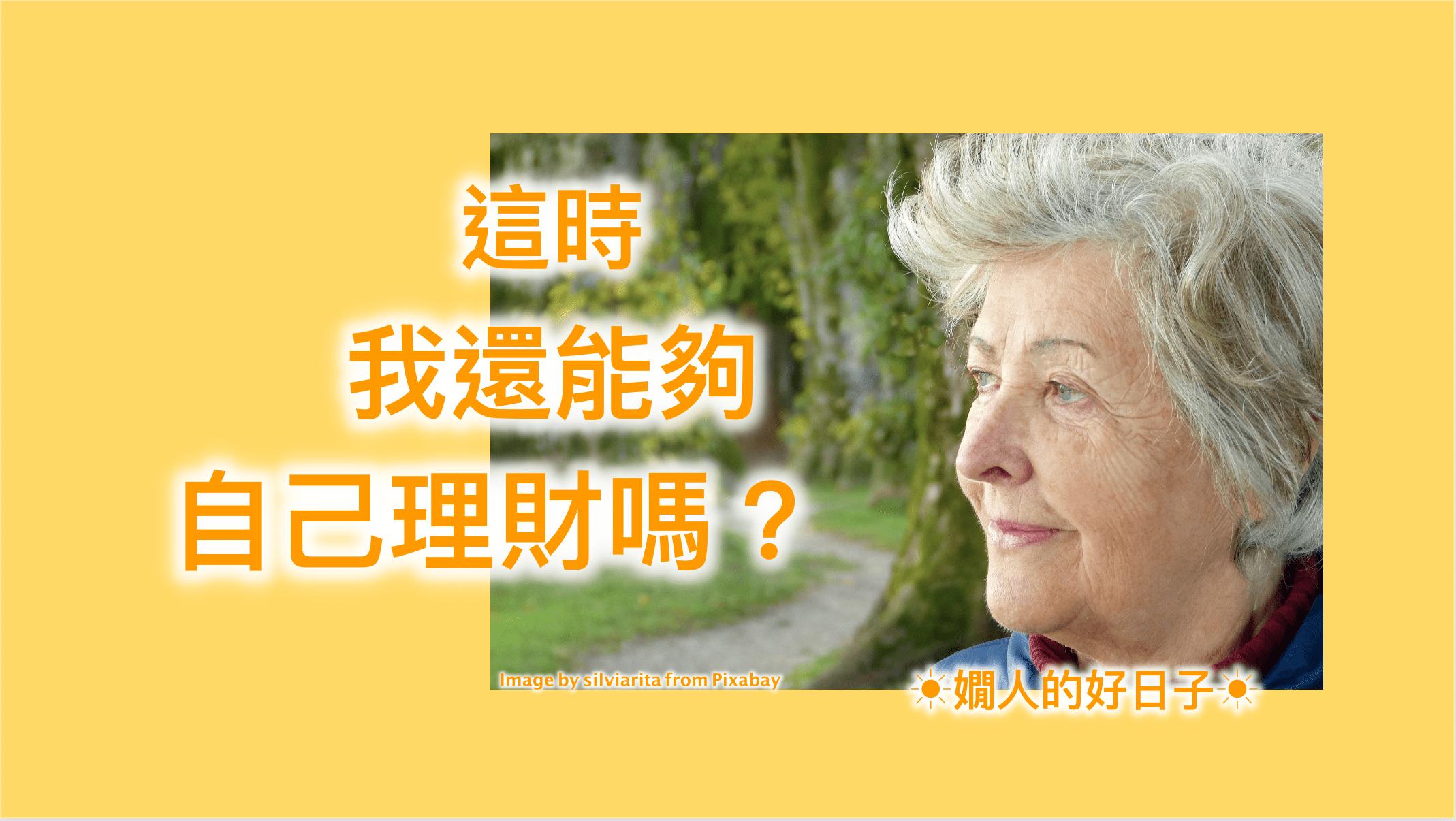 年金保險 是什麼?退休後該投保即期年金保險嗎?