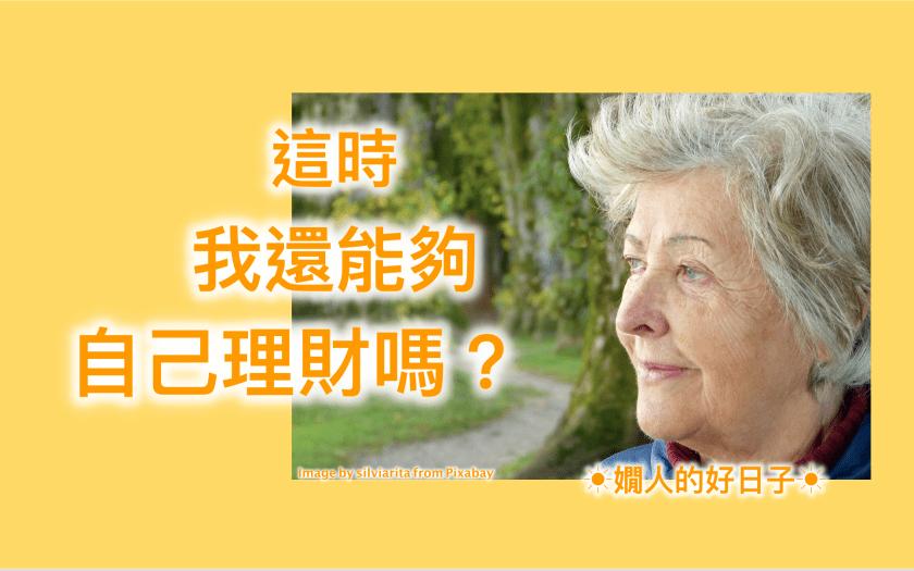 年金保險 是什麼? 退休後該投保即期年金保險嗎?
