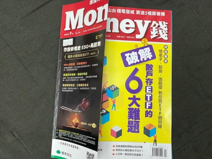 4%法則養大退休金 ,嫺人上了 MONEY錢雜誌2020/9月號!