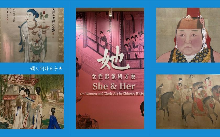 故宮仕女畫 特展 「她 - 女性形象與才藝」