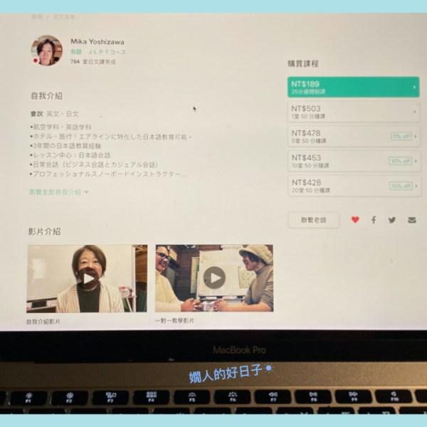 我的 線上日文 老師,和日本人的中高齡人斜槓