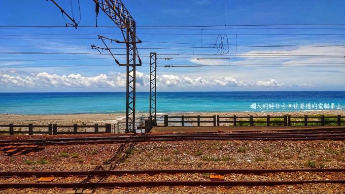 往崇德海灘搭的電聯車