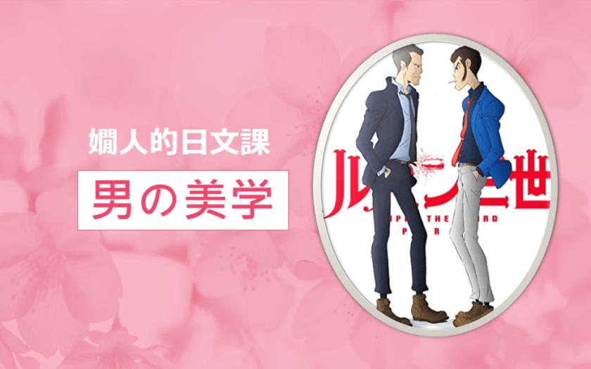嫺人的日文課:男人的美學