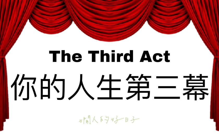 第三人生如何規劃 ?你要的是《第三歲月》還是《第三人生》?