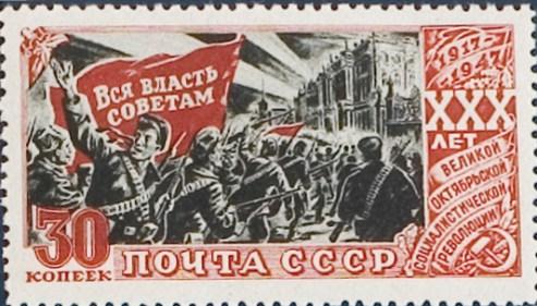30th Anniversary of October Revolution (1947)
