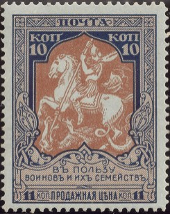 "Semi-Postal Stamp ""For the relief of children and their families"" (1914)"
