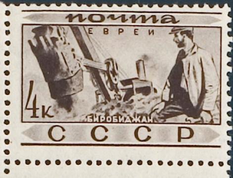 Jews in Birobidzhan (1933)