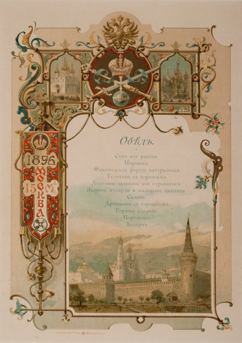 The Coronation Dinner Menu of Emperor Nicholas II, May 15th, 1896. Painting. Raymond F. Piper Collection.