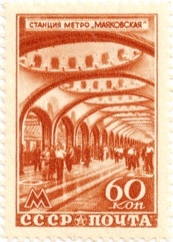 Mayakovsky Station. Moscow Subway scenes. 1947, Sept.. USSR. Scott#1157. Private American Collection.