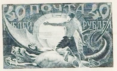 'Dragon-Slayer' (1921)