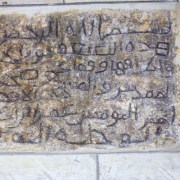 Arabic wall inscription