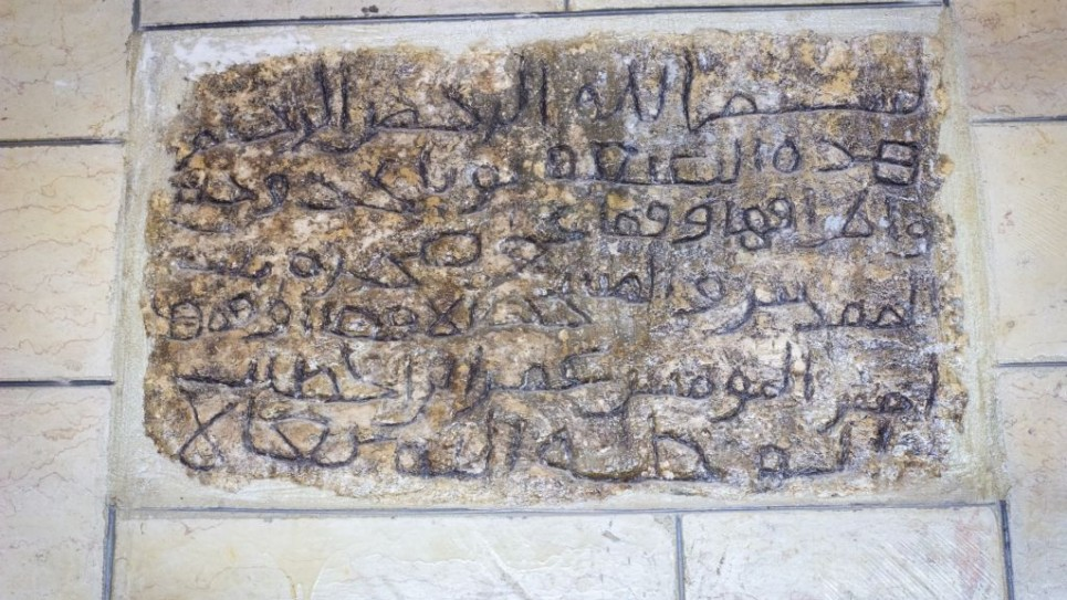 Nuba Inscription Identifies Dome of the Rock with Jewish Temple