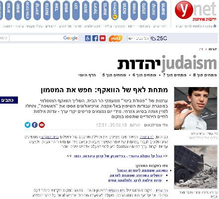 כתבה ב-ynet אודות הסינון
