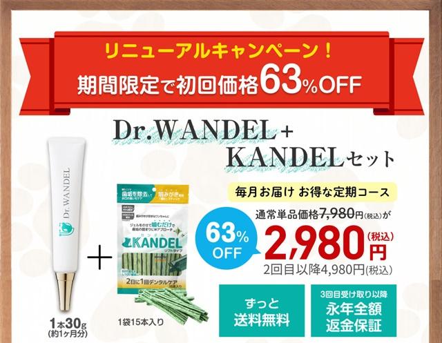 ドクターワンデル+カンデルは販売店や実店舗で市販してる?最安値の取扱店はどこ?
