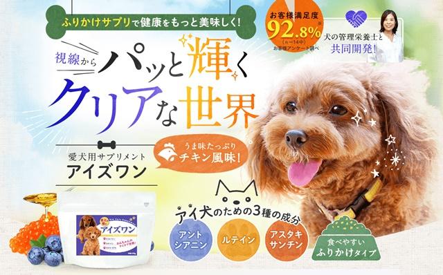 アイズワン(犬用サプリ)は販売店や実店舗で市販してる?最安値で買うには?