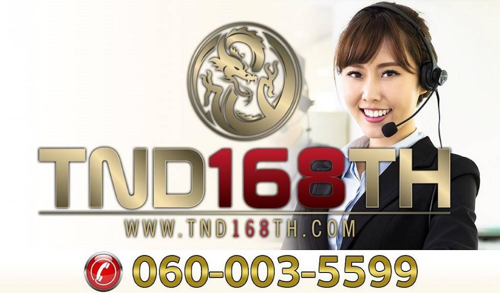 เบอร์โทร TND168
