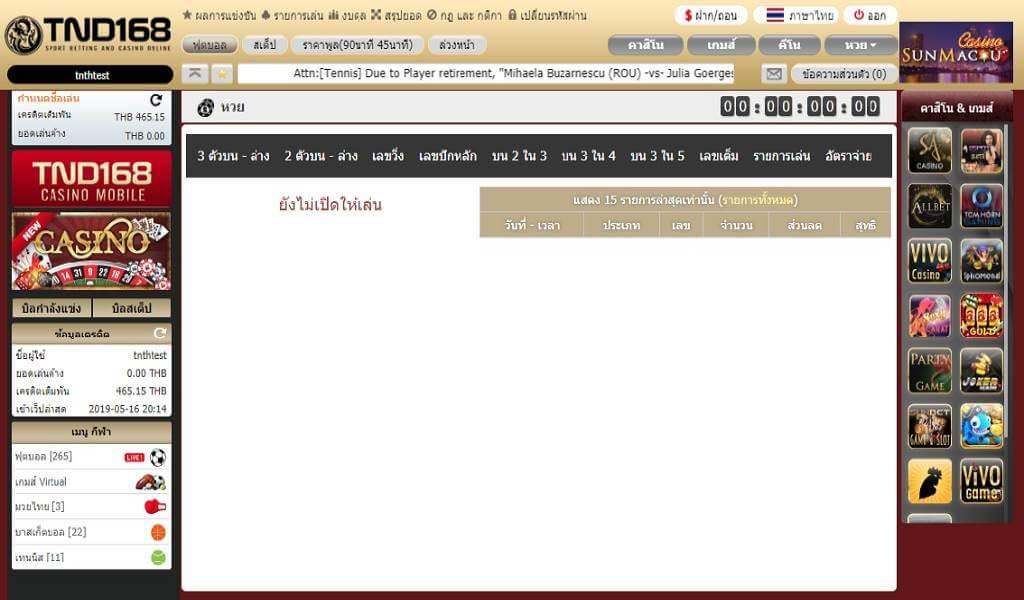 หน้าจอซื้อหวยไทยออนไลน์