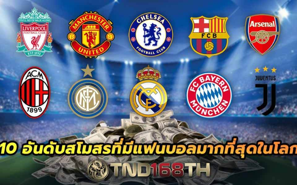 top 10 football club