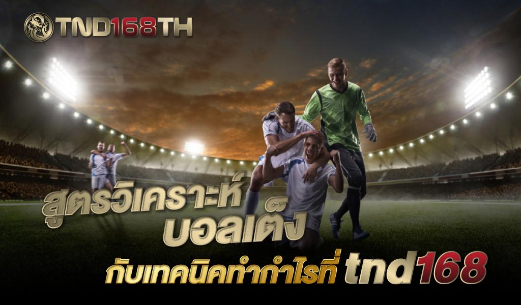 football-TND168