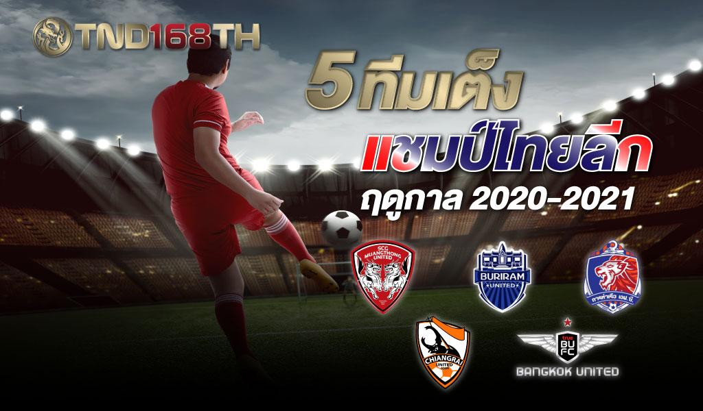 football-thailand-TND168