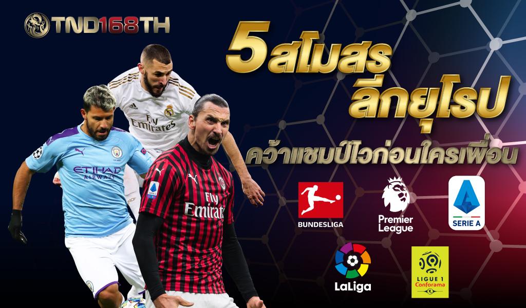 top 5 European league