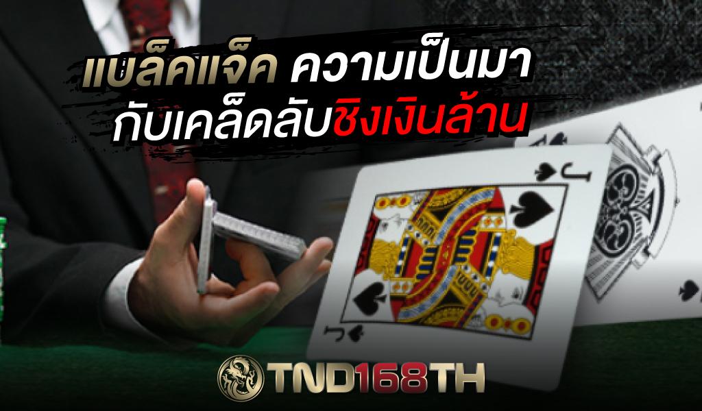 TND168_blackJack