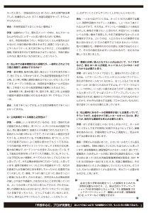 シアターねこ新聞Vol17P3