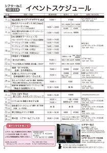 シアターねこ新聞Vol17P8