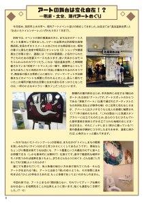 シアターねこ新聞Vol17P6
