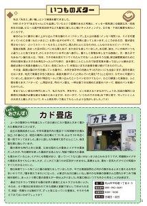 シアターねこ新聞Vol20_P5