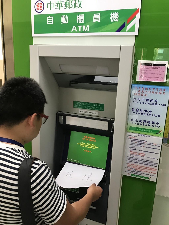 【快訊】中華郵政當機停擺一小時 目前恢復正常 | 臺灣英文新聞