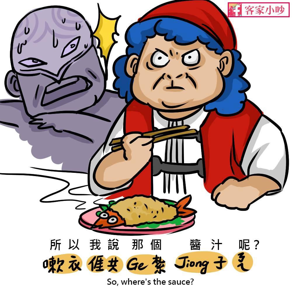【插畫】特級廚師小當家大駕光臨,不知道他覺得我的料理怎麼樣… - The News Lens 關鍵評論網