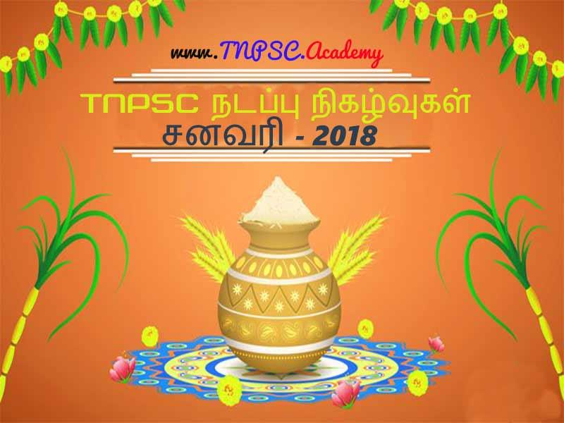 Jan Tamil Current Affairs