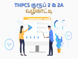 TNPSC Group 2 and 2A Preparation Study Plan Tamil