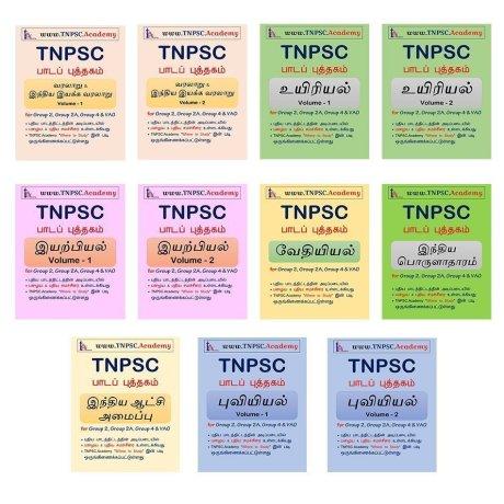 TNPSC Books - Tamil