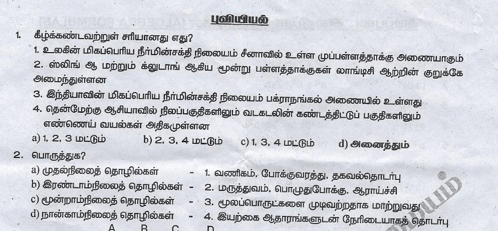 TNPSC Geography Model Question with Answer